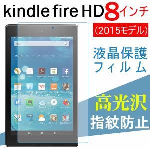 Amazon Kindle Fire HD (2015モデル)液晶保護フィルム 高光沢フィルム 8インチ|karin