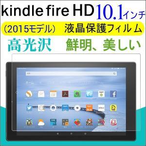 Amazon Kindle Fire HD (2015モデル)液晶保護フィルム 高光沢フィルム 10インチ|karin