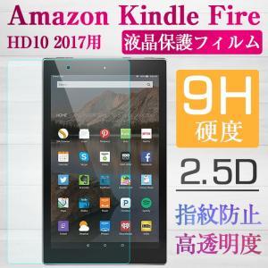 Amazon Kindle Fire HD10 2017用 液晶保護フィルム ガラスフィルム 強化ガラスフィルム 指紋防止 |karin