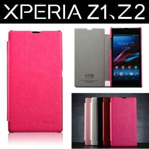 Xperia Z1 SO-01F XPERIA Z2 SO-03F PUレザーケース 手帳型ケース karin