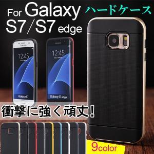 Galaxy S7 Galaxy S7 edgeケース カバー バンパー ハードケース 頑丈 耐衝撃 スマホ