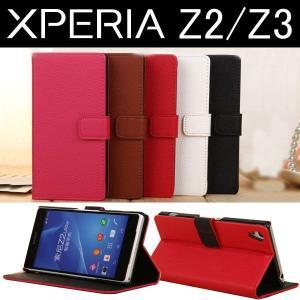 XPERIA Z2 SO-03F Xperia Z3 SO-01G/SOL26 Xperia Z4 PUレザーケース エクスペリア スタンドケース 手帳型 スマホケース karin