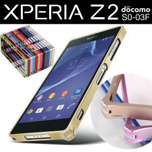 Xperia Z2 SO-03F用メタルバンパー ケース アルミ バンパー 0.7mm極薄 karin