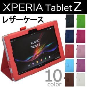 Sony Xperia Tablet Z  PUレザーケース SO-03E タブレットPC ケース スタンドケース カバー|karin
