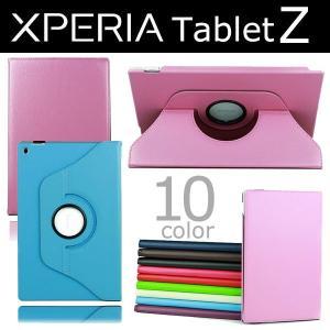 Sony Xperia Tablet Z  PUレザーケース SO-03E タブレットPC ケース 360°回転可能 スタンドケース|karin