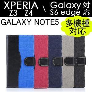 Sony Xperia Z3 SO-01G/SOL26 Z4 Galaxy S6 edge Note5  PUレザーケース デニム 手帳型 スマホケース AS31A038 AS31A048 karin