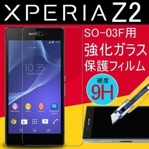 XPERIA Z2 SO-03F用 強化ガラス液晶保護フィルム スマートフォン ガラスフィルム硬度9H karin