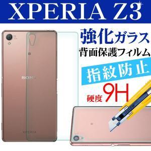 Sony Xperia Z3 SO-01G/SOL26 背面保護 強化ガラスフィルム スマートフォン ガラスフィルム 0.3mm