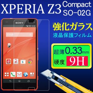 Xperia Z3 Compact SO-02G 強化ガラス 液晶保護フィルム 硬度9H 0.33mm karin
