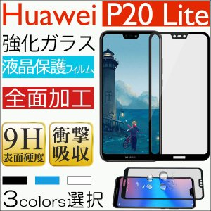HUAWEI P20 liteガラスフィルム 液晶保護 強化ガラス 液晶保護ガラス 全面加工|karin