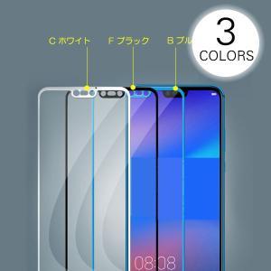 HUAWEI P20 liteガラスフィルム 液晶保護 強化ガラス 液晶保護ガラス 全面加工|karin|02