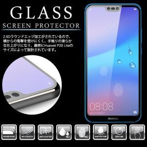 HUAWEI P20 liteガラスフィルム 液晶保護 強化ガラス 液晶保護ガラス 全面加工|karin|03