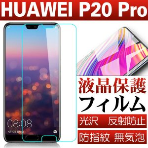 HUAWEI P20 Pro液晶保護フィルム スマホ 液晶保護フィルム 光沢 反射防止|karin