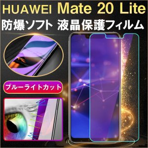 HUAWEI Mate 20 lite液晶保護フィルム 防爆 ソフトフィルム ブルーライトカット|karin
