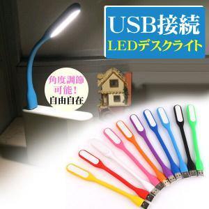 USB デスクライト モバイル電源 LED搭載 カンタン接続 角度調節可能  照明  パソコン