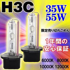 H3C/35W 55w/12V 耐久性に優れて使える HIDバルブ(キセノン) 最高の輝き 6000K 8000K 10000K 12000K karin