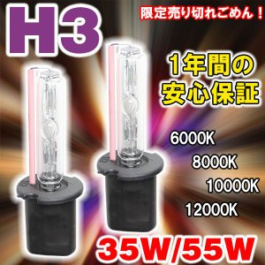 H3/35W & 55w/12V 耐久性に優れて使える HIDバルブ(キセノン)最高の輝き 6000K 8000K 10000K 12000K karin