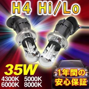 自動車用 HIDバルブ Hi/Lo H4-3/35W/12V 2セット 4300K 5000K 6000K 8000K karin