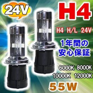 雨霧雪に絶対強い H4H/L/55W/24V HIDバルブ 6000K 8000K 10000K 12000K karin