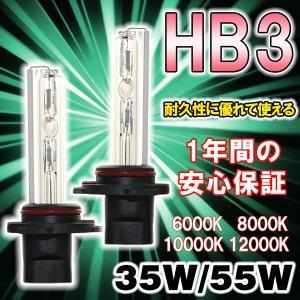 HB3(9005)/35W 55w/12V 耐久性に優れて使える HIDバルブ(キセノン)最高の輝き 6000K 8000K 10000K 12000K karin