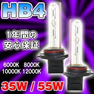 HB4(9006)/35W 55w/12V 耐久性に優れて使える HIDバルブ(キセノン)最高の輝き 6000K 8000K 10000K 12000K karin