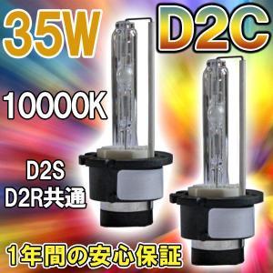 HIDバルブD2C(D2S、D2R共通) 10000K/35W 高品質 karin