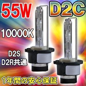 HIDバルブD2C(D2S、D2R共通) 10000K/55W 高品質 karin