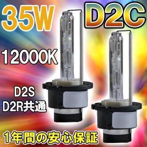 HIDバルブD2C(D2S、D2R共通) 12000K/35W 高品質 karin