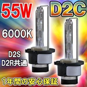 HIDバルブD2C(D2S、D2R共通) 6000K/55W 高品質 karin