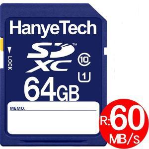 SDカード SDXCカード 64GB HanyeTech UHS-I クラス10 超大容量超高速60MB/s ハイビジョン録画対応 HY1309B|karin
