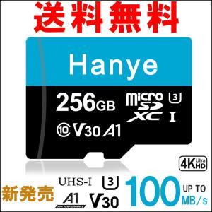 microSDXC 256GB Hanye R:100MB/s W:80MB/S Class10 UHS-I U3 V30 4K UltraHDアプリ最適化A1対応Nintendo Switch/OSMO POCKET動作確認済【V】 karin