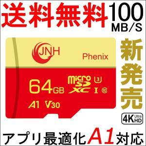 microSDXC 64GB JNHブランド  超高速100MB/S Class10 UHS-I U3 V30 4K Ultra HDアプリ最適化A1対応  karin