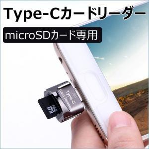 Type-C カードリーダー microSDカードリーダー Type-Cデバイス専用 karin