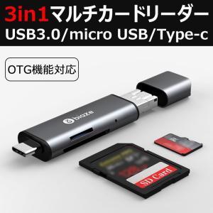 3in1マルチカードリーダー USB3.0/micro USB/Type-c対応 SD microSD Android OTG機能 karin