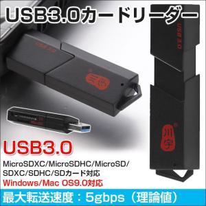 USB3.0カードリーダー SDカードリーダー スライドキャップ付き MicroSDXC/MicroSDHC/MicroSD/SDXC/SDHC/SDカード対応 karin