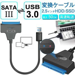 SATA変換ケーブル SATA USB変換アダプター SATA-USB3.0変換ケーブル 2.5インチHDD SSD SATA to USBケーブル 50cm HDD転SSD換装キット|karin