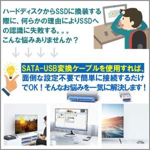 SATA変換ケーブル SATA USB変換アダプター SATA-USB3.0変換ケーブル 2.5インチHDD SSD SATA to USBケーブル 50cm HDD転SSD換装キット|karin|03