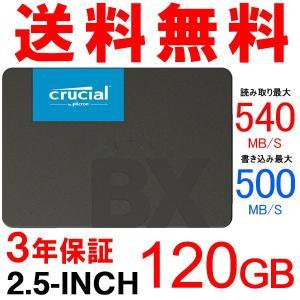 Crucial クルーシャル SSD 120GB BX500 SATA3 内蔵2.5インチ 7mm グローバルパッケージ |karin