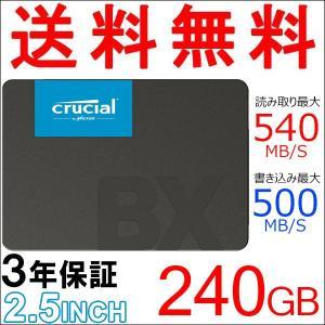 Crucial クルーシャル SSD 240GB BX500  内蔵2.5インチ 7mm CT240BX500SSD1 グローバルパッケージ 週末セール|karin