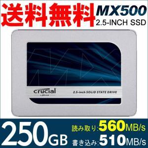 Crucial クルーシャルMX500 250GB 2.5インチCT250MX500SSD1 7mm SATA3内蔵SSD(9.5mmアダプター付属) パッケージ品【5年保証】|karin