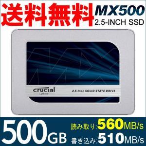 Crucial クルーシャルMX500 SSD 500GB 2.5インチCT500MX500SSD1 7mm SATA3内蔵SSD 9.5mmアダプター付属 パッケージ品【5年保証】|karin