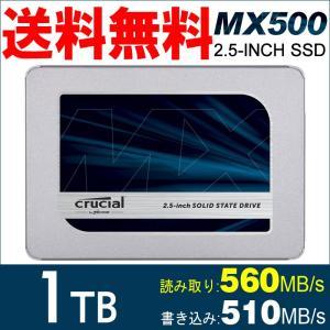 Crucial クルーシャルMX500 SSD 1TB 2.5インチCT1000MX500SSD1 7mm SATA3内蔵SSD (9.5mmアダプター付属) パッケージ品【5年保証】|karin