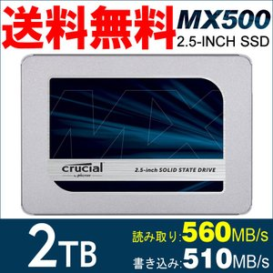 Crucial クルーシャルMX500 SSD 2TB 2.5インチCT2000MX500SSD1 7mm SATA3内蔵SSD (9.5mmアダプター付属) パッケージ品 保証期間5年 |karin