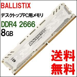 Crucial Ballistix Sport LT DDR4 メモリ Ballistix Sport LT White 8GB DDR4-2666 UDIMM BLS8G4D26BFSC |karin