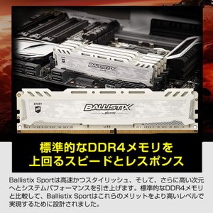 Crucial Ballistix Sport LT DDR4 メモリ Ballistix Sport LT White 8GB DDR4-2666 UDIMM BLS8G4D26BFSC |karin|05