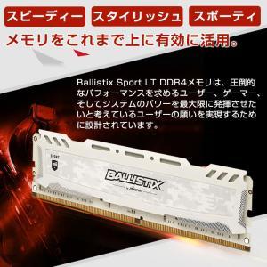Crucial Ballistix Sport LT DDR4 メモリ Ballistix Sport LT White 8GB DDR4-2666 UDIMM BLS8G4D26BFSC |karin|06