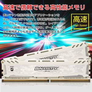 Crucial Ballistix Sport LT DDR4 メモリ Ballistix Sport LT White 8GB DDR4-2666 UDIMM BLS8G4D26BFSC |karin|07