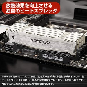 Crucial Ballistix Sport LT DDR4 メモリ Ballistix Sport LT White 8GB DDR4-2666 UDIMM BLS8G4D26BFSC |karin|10