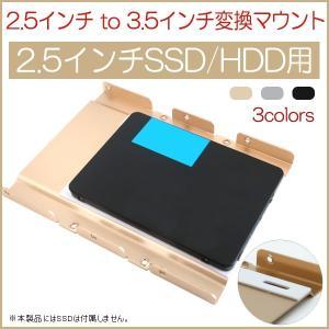 2.5インチ to 3.5インチ変換マウント 2.5インチSSD/HDD用  ハードディスクドライブアダプタホルダー      OG-3.5KIT|karin