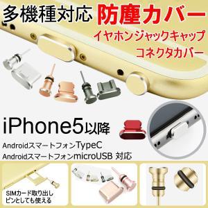 iPhone用 Android用防塵保護カバー スマートフォンピアス イヤホンジャック コネクタカバー スマホピアス アルミ|karin